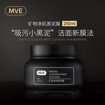 MVE矿物净肌黑泥膜 补水保湿收敛毛孔清洁舒缓痘肌涂抹式面膜正品