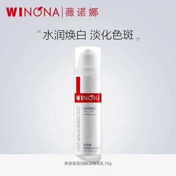薇诺娜熊果苷美白保湿精华乳15g水润白皙