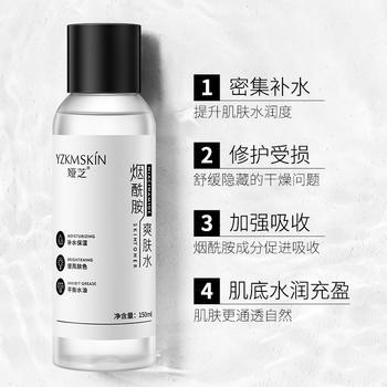 送玻尿酸原液(买一送一)娅芝 烟酰胺美白保湿爽肤水150ml修复补水