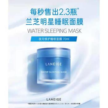 兰芝经典睡眠面膜 夜间修护睡眠面膜补水保湿