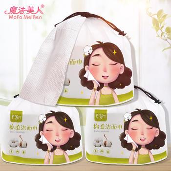 魔法美人卷筒式一次性洗脸巾纯棉加厚无菌卸妆锦柔洁面巾