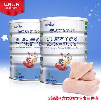 佳贝艾特婴儿羊奶粉3段悠装800g无积分2罐+毛巾3件套