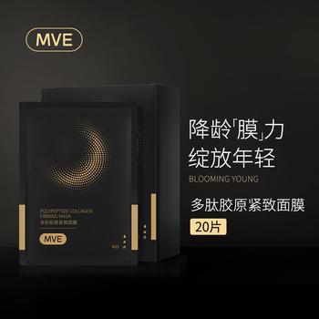 MVE多肽胶原紧致面膜 淡化细纹紧致肌肤补水保湿抗初老焕亮肌肤
