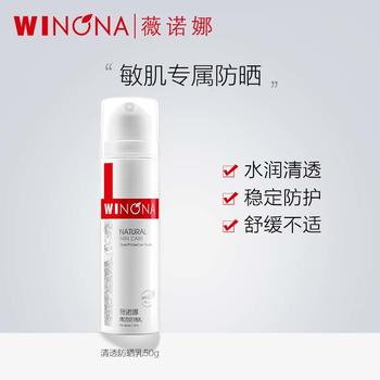 Winona/薇诺娜50g清透防晒乳SPF48PA+++男女学生户外防紫外线