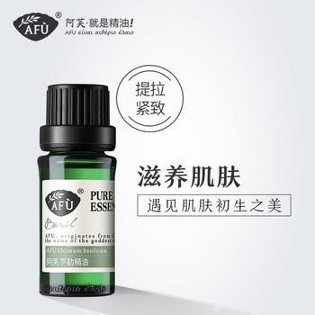 阿芙罗勒精油收缩毛孔天然植物单方精油全身按摩身体按摩油