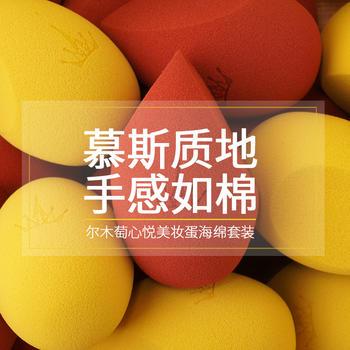 韩国AMORTALS尔木萄彩妆蛋化妆蛋女尔木葡粉扑海绵蛋美妆蛋不吃粉