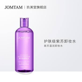 【2瓶装 共600ml】玖美堂 紫苏温润卸妆水脸部温和无刺激深层清洁女