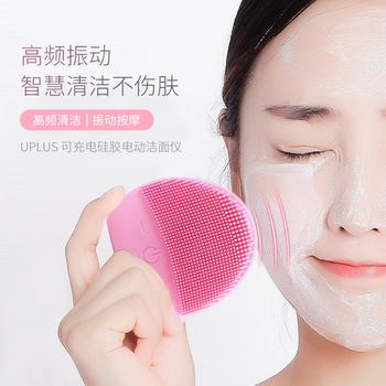 优家(UPLUS)可充电硅胶电动洁面仪(洗脸仪洗脸刷)
