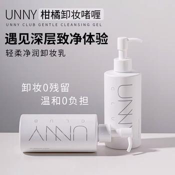 unny卸妆乳深层清洁脸部温和敏感肌肤专用眼唇无刺激卸妆啫喱水液