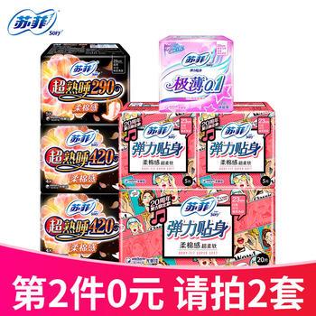 【10包45片】苏菲卫生巾日用230+夜用290+夜用420+极薄0.1组合