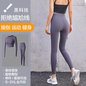 【2件减5元】单件/套装 蜜桃臀健身瑜伽裤+修身防震运动内衣运动服