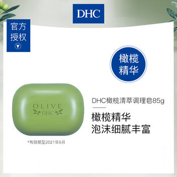 DHC橄榄清萃调理皂85g 温和洁面皂保湿深补水层清洁毛孔丰富泡沫