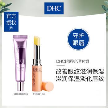 DHC眼唇护理套组(辅酶眼霜25g+护唇膏1.5g)