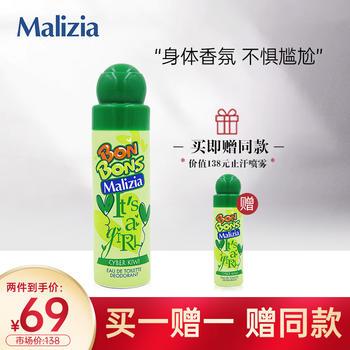 玛莉吉亚棒棒糖香氛-猕猴桃.活力 75ml 止汗喷雾