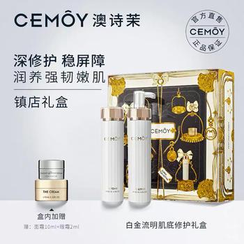 澳洲cemoy水乳套盒白金流明正品护肤套装滋润补水保湿敏感可用