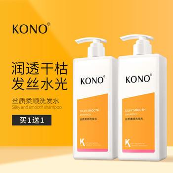 KONO丝质柔顺洗发水护发受损发质润泽顺滑补水改善头发分叉