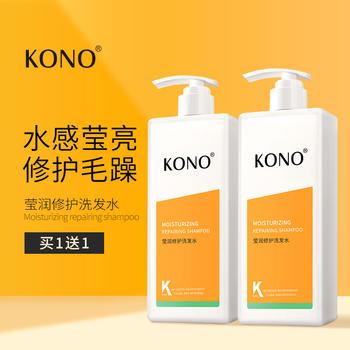 KONO莹润修护洗发水烫染受损滋养补水改善毛躁柔顺洗发露持久留香