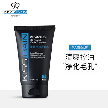 KISSRAIN/珍姿润男士洗面奶控油去黑头淡化印专用洁面乳补水保湿