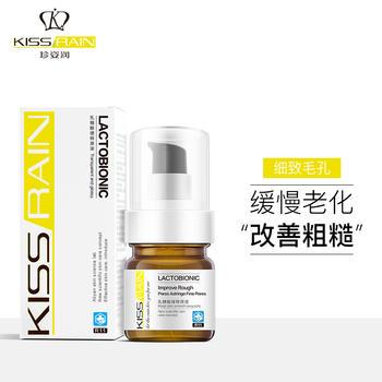 KISSRAIN珍姿润乳糖酸缓释原液收缩毛孔去黑头修护肌底面部精华液