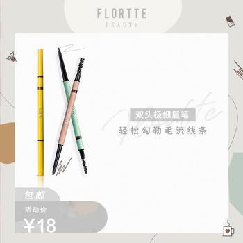 FLORTTE/花洛莉亚双头极细眉笔防水防汗易上色不晕染免削易上手