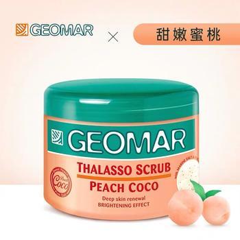 geomar吉尔玛身体磨砂膏去除角质鸡皮全身嫩白吉儿玛(桃子味)300g