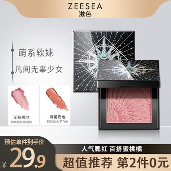ZEESEA滋色单色腮红高光修容自然裸妆珠光微闪蜜桃元气晒红暖杏色