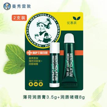曼秀雷敦薄荷润唇膏3.5g+润唇啫喱8g 保湿滋润护唇膏