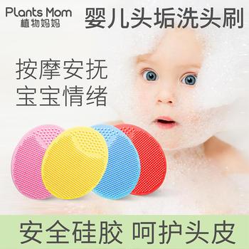 宝宝洗头刷婴儿硅胶洗头刷去角质软毛按摩神器2只装