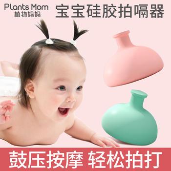 宝宝拍嗝神器儿童拍痰器防胀气硅胶防吐奶肚胀气老人敲背防呛拍嗝