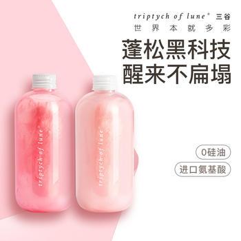 三谷triptychoflune氨基酸洗发水护发素套装 蓬松/控油/减少掉发