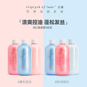 三谷triptychoflune 氨基酸洗发水护发素套装无硅控油蓬松超值家庭装