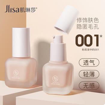 (30ml*2瓶)肌琳莎 轻薄持妆 丝滑水润粉底液 修复隔离裸妆BB霜