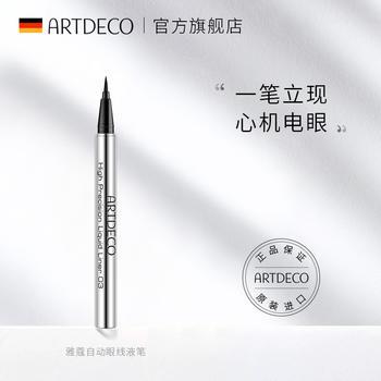 【一笔电眼】ARTDECO雅蔻自动眼线液笔防水防油防汗持久不晕染