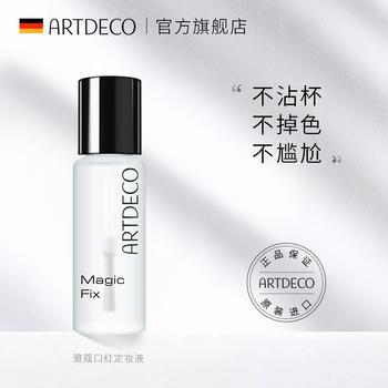 【不沾杯秘密】德国ARTDECO雅蔻口红雨衣定妆液持久防水不脱色神器