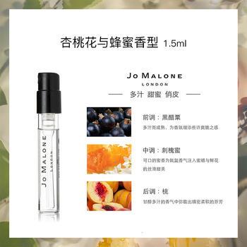 【顺丰直发】祖玛珑/祖马龙香水(杏桃花与蜂蜜香型)1.5ml