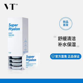 VT薇缔小布丁冰膜玻尿酸清洁面膜涂抹式深层保湿补水干皮敏感面膜