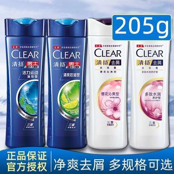 清扬去屑洗发露水清爽控油洗发水旅行装205g