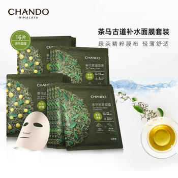 【茶马系列】自然堂茶马古道补水面膜套装到手16片面膜
