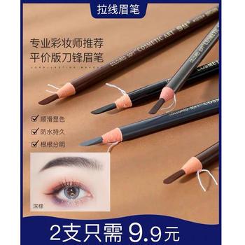 【拍两件 第二件0元】亨丝1818拉线眉笔防水防汗不脱色眉笔网红爆款