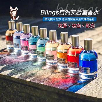 自然实验室blings品牌小众香不撞香男女士持久淡香水