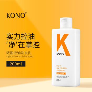 KONO轻盈控油洗发乳去屑控油止痒深层清洁丰盈蓬松持久留香200ml
