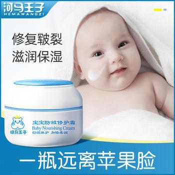 河马王子儿童面霜滋润保湿宝宝婴儿干燥润肤霜防皴裂洁面奶正品