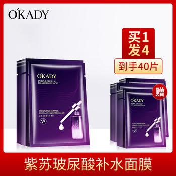【买一发四】欧佩OKADY 紫苏玻尿酸补水面膜 提亮肤色补水缓解干燥