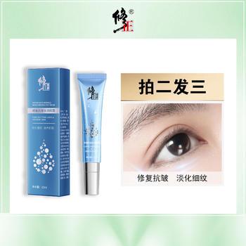 (买2发3)修正水润抗皱眼霜淡化黑眼圈细纹提拉抗皱消脂肪粒眼袋
