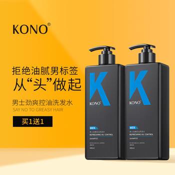 KONO男士劲爽控油洗发水去屑止痒蓬松控油专用官方正品
