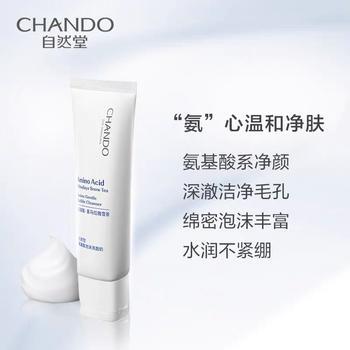 自然堂氨基酸洗面奶温和洁面泡沫深层清洁男女敏感肌保湿
