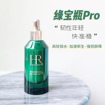 【新版绿宝瓶PRO】聚美直发 赫莲娜(HR) 绿宝瓶强韧修护精华露 50ml