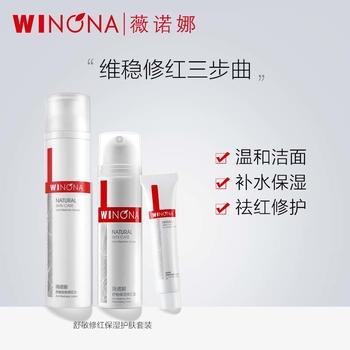 薇诺娜舒敏修红保湿护肤套装改善泛红修护红血丝皮肤屏障