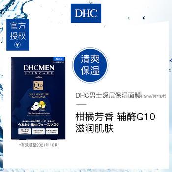 DHC男士深层保湿面膜19ml/片*4片装清爽保湿补水