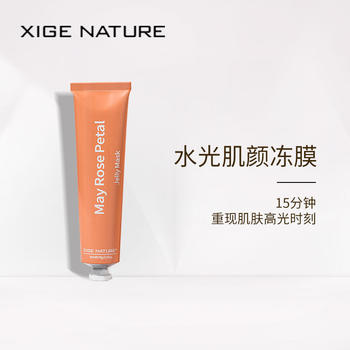 XIGENATURE皙阁玫瑰花瓣冻膜深层补水保湿滋养肌肤去角质涂抹面膜